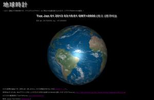 地球時計キャプチャ画像